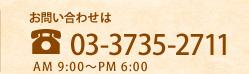 お問い合わせ・お弁当のご注文は03-3735-2711 受付時間:AM9:00~PM6:00